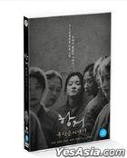A Resistance (DVD) (Korea Version)