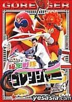 Himitsu Sentai Go Ranger (DVD) (Vol.4) (Japan Version)