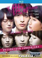 平行世界的愛情故事 (2019) (Blu-ray) (香港版)