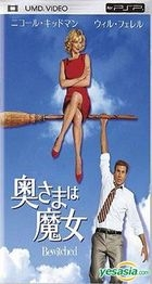 BEWITCHED (UMD Video)(Japan Version)
