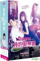 Oh My Ghostess (2015) (DVD) (Ep.1-16) (End) (Multi-audio) (tvN TV Drama) (Taiwan Version)