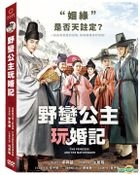 The Princess and The Matchmaker (2018) (DVD) (Taiwan Version)