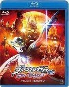 Ultraman Zero Gaiden Killer The Beatstar - Stage II: Ryusei no Chikai (Blu-ray) (Japan Version)