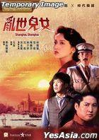 Shanghai Shanghai (1990) (Blu-ray) (Hong Kong Version)