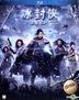 Iceman (2014) (Blu-ray) (Hong Kong Version)