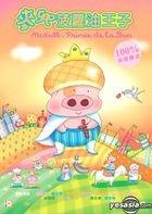 McDull, Prince de la Bun (DTS Version) (Regular Version)