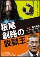 The King Of Jail Breakers (DVD) (Japan Version)