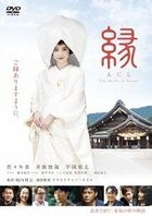 Enishi The Bride of Izumo (DVD)(Japan Version)
