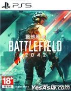 Battlefield 2042 (Asian Chinese / English Version)