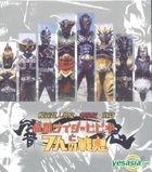 Kamen Rider Hibiki Theatrical Edition - Xiang Gui Yu Qi Ren Zhi Zhan Gui (Part 1) (Hong Kong Version)