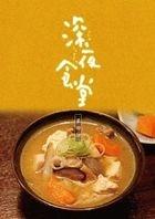 Midnight Diner: Tokyo Stories (2016) (DVD Box) (Japan Version)