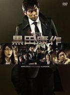 Diplomat Kuroda Kosaku DVD Box (DVD) (Japan Version)