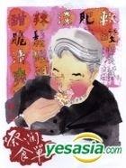 蔡澜食单(一):中国篇 1