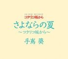 Sayonara no Natsu - Kokurikozaka kara - (Japan Version)