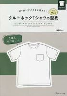 crew neck T-shirt sewing pattern Book for Men