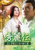 Singing All Along (DVD) (Set 3) (Japan Version)