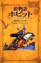 Emonogatari Hobbit Yukite Kaerishi Monogatari