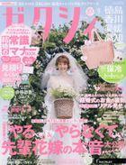 Zexy Tokushima.Kagawa.Ehime.Kouchi Edition 05673-09 2021