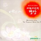 Hong Soon Jee - Meditation From The Temporal World Vol. 1