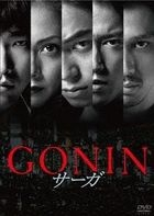Gonin Saga (DVD) (Normal Edition) (Japan Version)