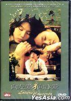 Lover's Concerto (2002) (DVD) (Taiwan Version)