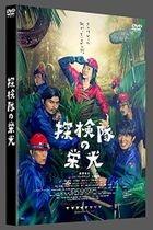 Tankentai no Eiko (DVD) (Normal Edition)(Japan Version)