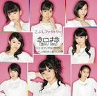 Dosukoi! Kenkyodaitan / Ramen Daisuki Koizumi san no Uta / Nen niwa Nen [Type C](SINGLE+DVD) (First Press Limited Edition)(Japan Version