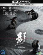 Shadow (2018) (4K Ultra HD + Blu-ray) (Hong Kong Version)