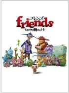 Friends: Naki on the Monster Island (DVD) (Deluxe Edition) (Japan Version)