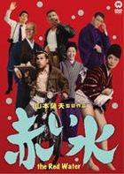 AKAI MIZU (Japan Version)