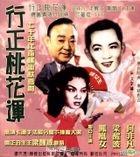 Cupid Above (1953) (VCD) (Hong Kong Version)