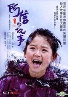 阿信的故事 (2013) (DVD) (香港版)