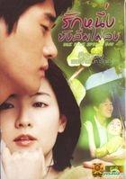 One Fine Spring Day (2001) (DVD) (Thailand Version)