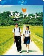 Tennen Kokekko (Blu-ray) (Special Edition) (English Subtitled) (Japan Version)