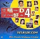 Universal Chang Hao De Music Videos Karaoke Vol.4
