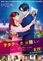 Wotakoi: Love Is Hard for Otaku (2020) (DVD) (Standard Edition) (Japan Version)