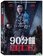 Take Point (2018) (DVD) (Taiwan Version)