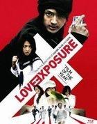 Love Exposure (Blu-ray)  (日本版)