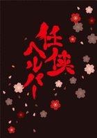 Ninkyo Helper  (DVD)(Special Edition)(Japan Version)