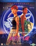 A Nail Clipper Romance (2017) (Blu-ray) (Hong Kong Version)