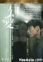 Beyond the Dream (2020) (DVD) (Hong Kong Version)