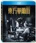 The Trading Floor (2018) (Blu-ray) (Ep. 1-5) (End) (Taiwan Version)