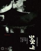 Enjo (Blu-ray) (Japan Version)