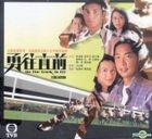 勇往直前 (VCD) (第一輯) (待續) (TVB劇集)
