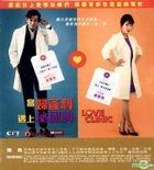 Love Clinic (2015) (VCD) (Hong Kong Version)