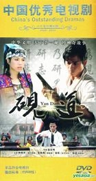 Yan Dao (DVD) (End) (China Version)