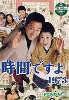 Jikan Desu yo 1973 Box 1 (Japan Version)