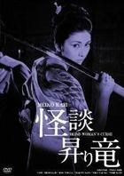Kaidan Noboriryu (HD Remastered Edition) (DVD) (Japan Version)