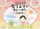 Kaneko Misuzu 2022 Calendar (Japan Version)