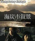Sketches of Kaitan City (Blu-ray) (Normal Edition) (English Subtitled) (Japan Version)